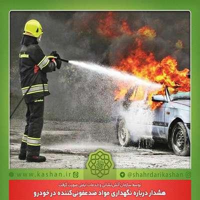 هشدار درباره نگهداری مواد ضدعفونیکننده در خودرو