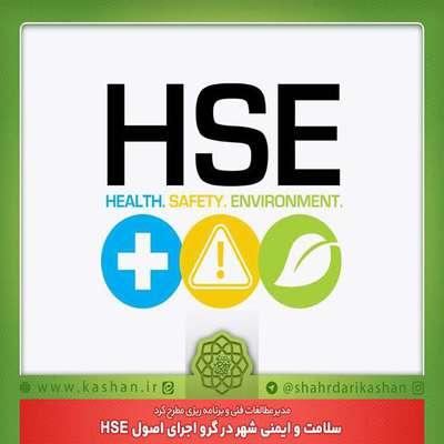 سلامت و ایمنی شهر در گرو اجرای اصول HSE