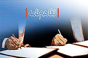 امضای تفاهمنامه طرح اقدام ملی مسکن با اتاق بازرگانی