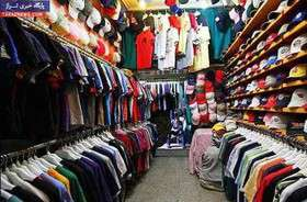 قاچاق ۲.۵ میلیارد دلاری پوشاک در کشور