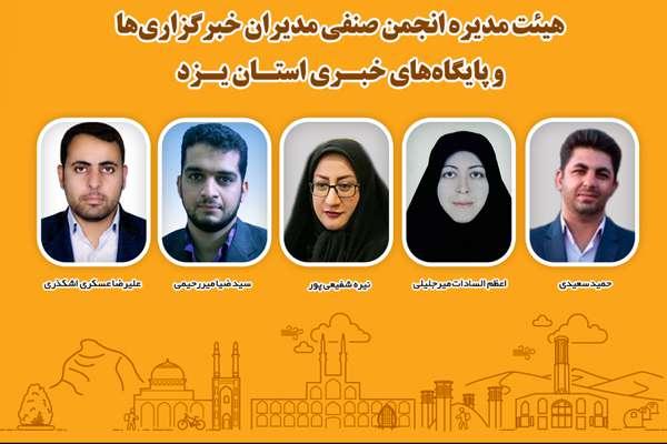 انتخاب همکار برق منطقهای یزد به عنوان عضو هیئت مدیره انجمن صنفی خبرگزاریهای استان