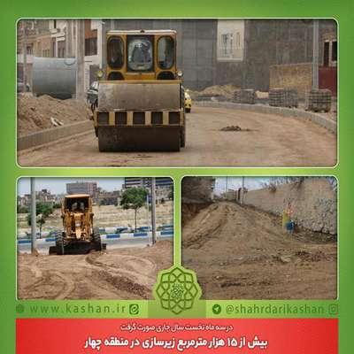 بیش از 15 هزار مترمربع زیرسازی در منطقه چهار