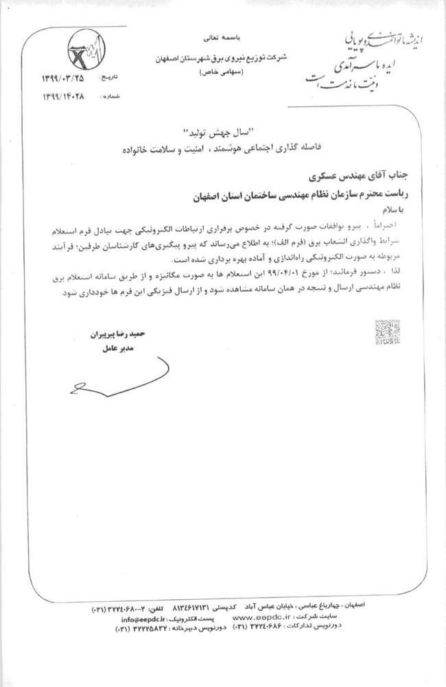 راه اندازی سامانه استعلام برق نظام مهندسی در شهرستان اصفهان