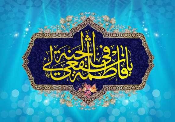ولادت حضرت فاطمه معصومه (س) مبارک باد