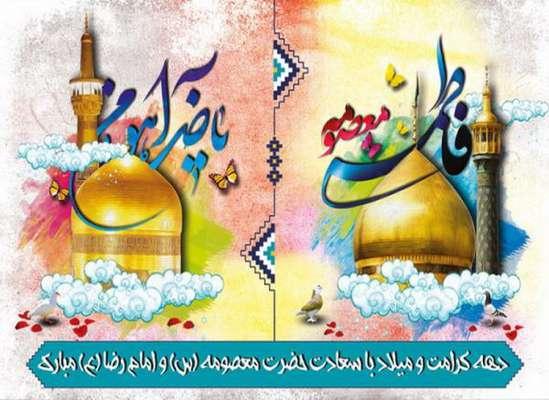 پیام تبریک رییس شورای اسلامی شهر و شهردار ساری به مناسبت دهه مبارک کرامت