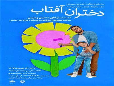 مسابقه مجازی «دختران آفتاب» در قزوین برگزار می شود