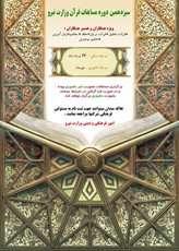 سيزدهمین  دوره مسابقات قرآني وزارت نيرو برگزار میشود