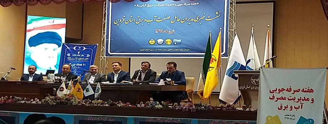 مدیر عامل نیروگاه شهید رجایی در نشست خبری مدیران عامل صنعت آب و برق استان قزوین؛ امیدوارم با همراهی شهروندان در نهادینه کردن فرهنگ مصرف کوشا باشیم