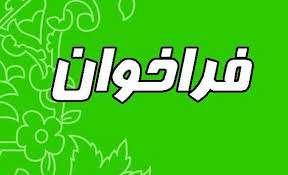 فراخوان وزارت نیرو برای انتخاب 2 سمت آموزشی و تحقیقاتی