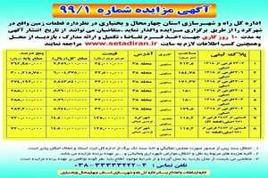 فراخوان مزایده املاک شماره 99/1 اداره کل راه و شهرسازی استان چهارمحال و بختیاری