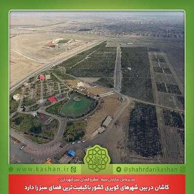 کاشان در بین شهرهای کویری کشور باکیفیتترین فضای سبز را دارد