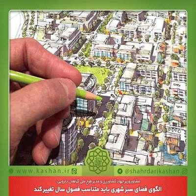 باید الگوی فضای سبز شهری متناسب فصول سال تغییر کند