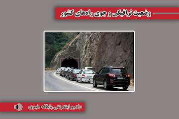 بشنوید  ترافیک سنگین در مسیر جنوب به شمال چالوس و هراز/ ترافیک سنگین در آزادراه تهران - کرج - قزوین و محور تهران - شهریار