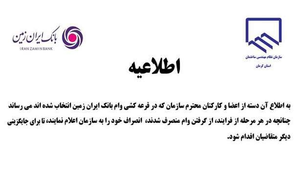 اطلاعیه اعلام انصراف از گرفتن وام بانک ایران زمین