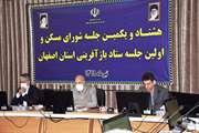 همزمان با برگزاری هشتادویکمین جلسه شورای مسکن استان اصفهان، اولین جلسه ستاد بازآفرینی استان نیز تشکیل شد.