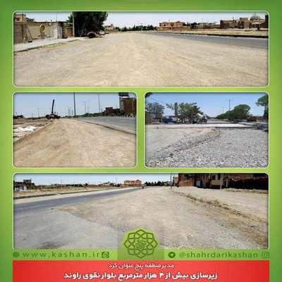 زیرسازی بیش از 4 هزار مترمربع بلوار نقوی راوند