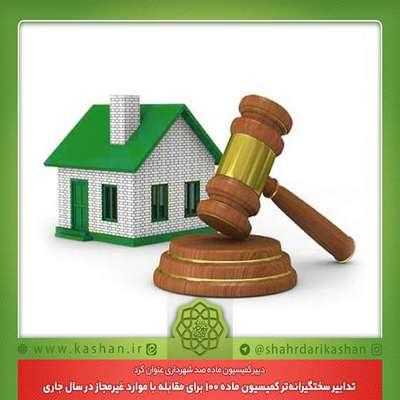 تدابیر سختگیرانهتر کمیسیون ماده 100 برای مقابله با موارد غیرمجاز در سال جاری