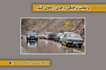 بشنوید ترافیک سنگین در محور هراز مسیر رفت و برگشت/بارش پراکنده باران در محور چالوس و فیروزکوه/ترافیک نیمه سنگین در آزادراه قزوین- کرج- تهران