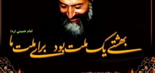 """بهشتی یک ملت بود برای ملت ما """"امام خمینی"""""""