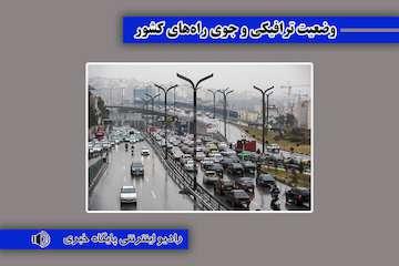 بشنوید|ترافیک سنگین در محور هراز مسیر رفت و برگشت/ترافیک  سنگین در آزادراه ساوه - تهران /بارش باران در برخی محورهای استانهای مازندران و گیلان