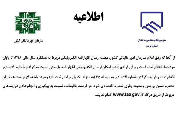 اطلاعیه سازمان امور مالیاتی درباره ارسال اظهارنامه الکترونیکی