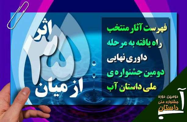 148 اثر به مرحله داوری نهایی جشنواره ملی داستان آب راه یافت