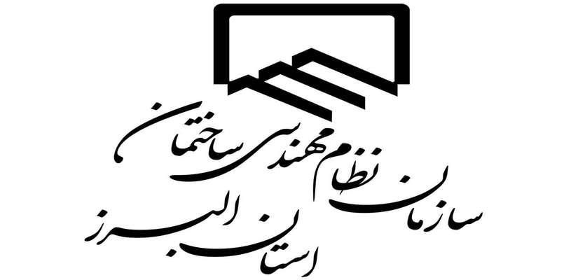 نامه  اداره کل راه و شهرسازی البرز در خصوص شرایط انتخاب ارکان سازمان و هیات رییسه گروههای تخصصی