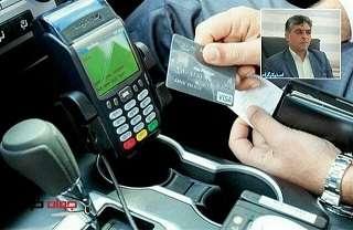 نصب کارت خوان بر روی تاکسی های شهری