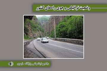 بشنوید|بارش باران در برخی محورهای استان مازندران/ تردد عادی در جاده های شمالی کشور/ ترافیک سنگین در آزادراه تهران-کرج-قزوین