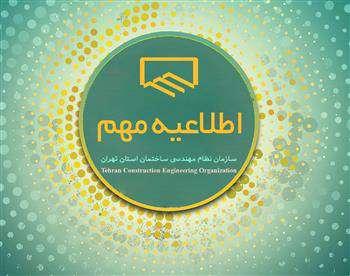 برگزاری نخستین انتخابات آنلاین نظام مهندسی تهران