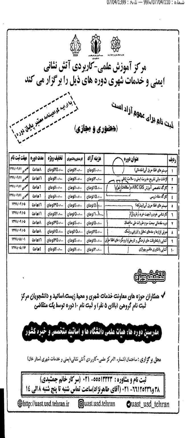 دوره های آموزشی مرکز آموزش علمی کاربردی آتش نشانی تهران