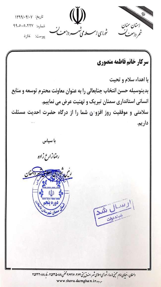 تبریک شورای اسلامی شهر دامغان درخصوص انتصاب سرکار خانم منصوری بعنوان معاون استاندار سمنان