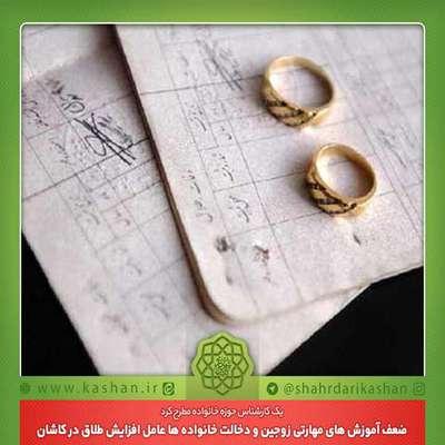 ضعف آموزش های مهارتی زوجین و دخالت خانواده ها عامل افزایش طلاق در کاشان