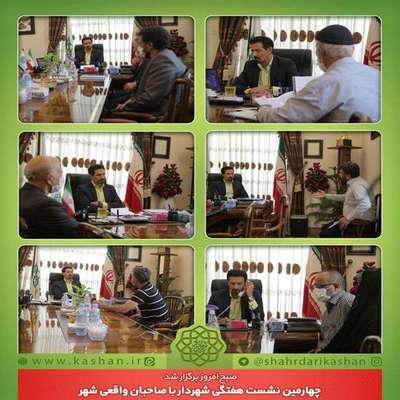 بررسی مشکلات شهروندان در چهارمین ملاقات مردمی هفتگی شهردار