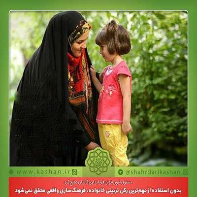 بدون استفاده از مهمترین رکن تربیتی خانواده، فرهنگسازی واقعی محقق نمیشود