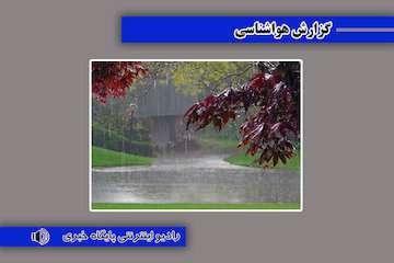 بشنوید  بارش باران در مناطقی از شمالشرق/ رگبار و رعد و برق مهمان مناطق جنوبی