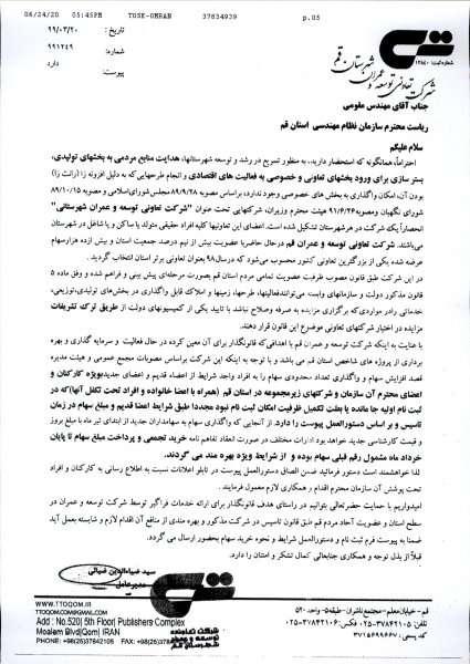 فراخوان خرید سهام شرکت تعاونی توسعه و عمران شهرستان قم