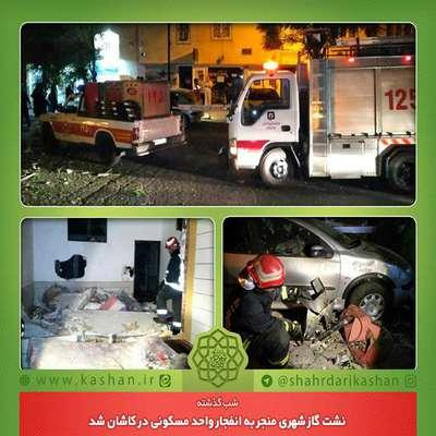 نشت گاز شهری منجر به انفجار واحد مسکونی در کاشان شد