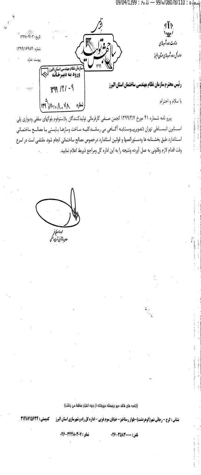 تاکید راه و شهرسازی استان البرز بر استفاده از مصالح استاندارد