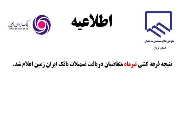 نتایج قرعه کشی تسهیلات بانک ایران زمین