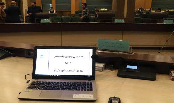 مصوبات یکصد و سی و نهمین جلسه علنی شورای اسلامی شهر شیراز