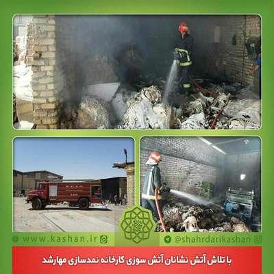 آتشسوزی کارخانه نمدسازی مهار شد