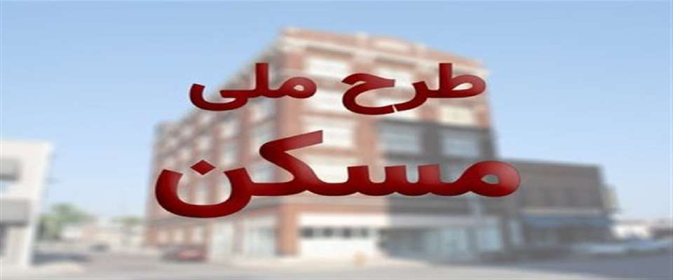 فردا؛ آخرین مهلت ویرایش اطلاعات متقاضیان طرح اقدام ملی مسکن
