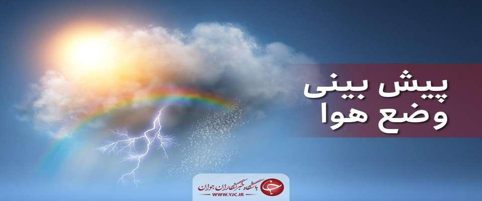 وضعیت آب و هوا در ۱۳ تیر؛ بارش پراکنده باران در ارتفاعات شمال شرق تهران