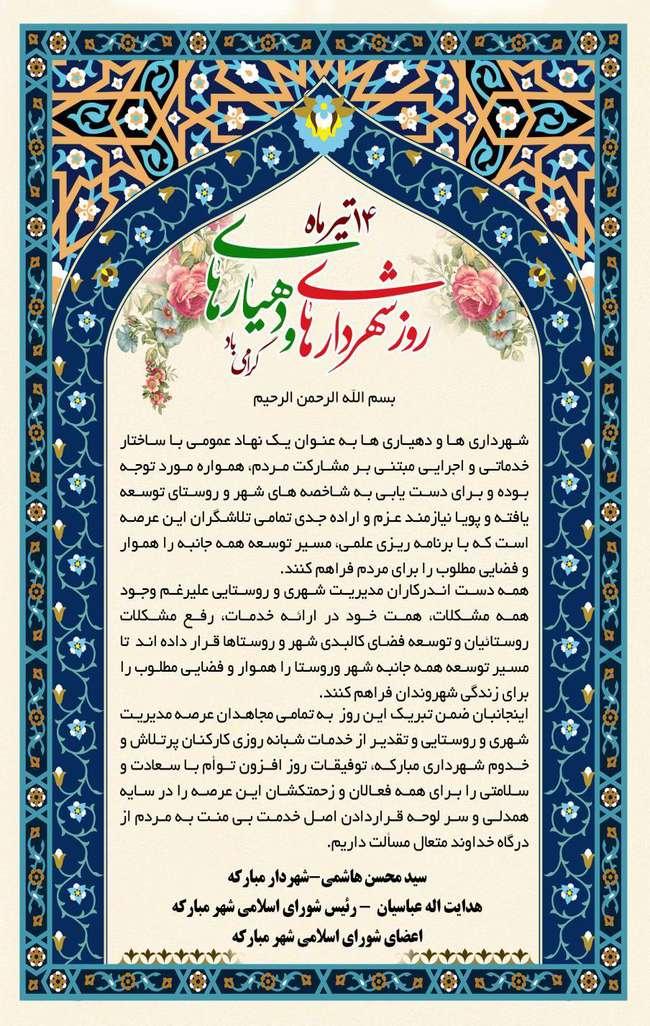 پیام تبریک مدیریت شهری مبارکه به مناسبت به مناسبت ۱۴تیر روز شهرداریها و دهیاریها