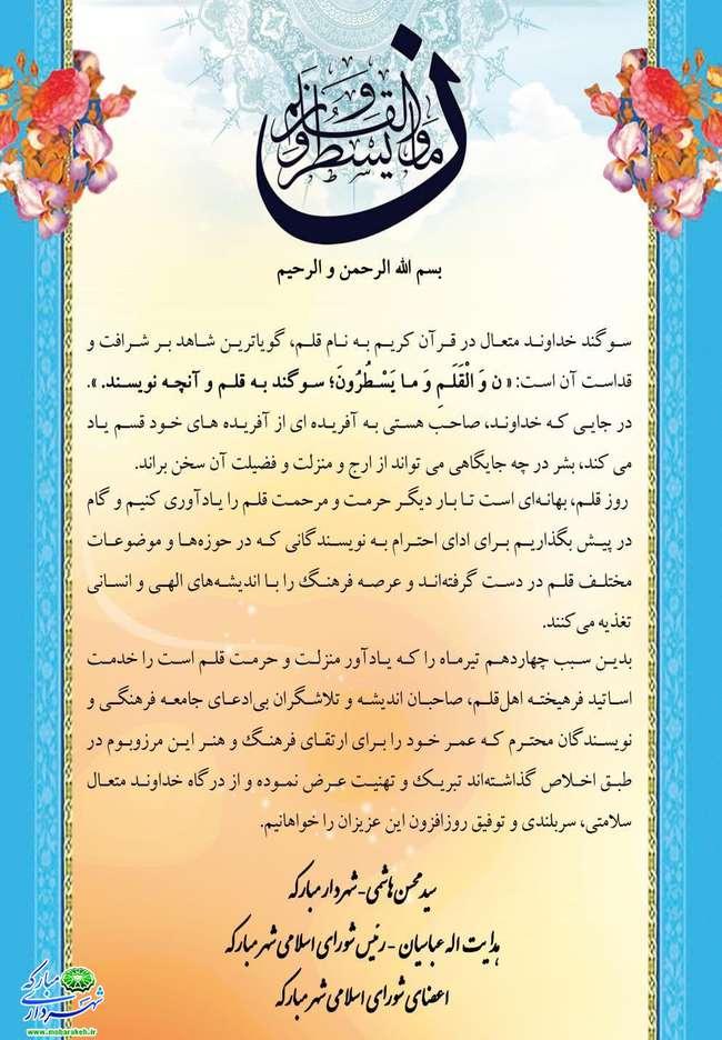 پیام تبریک مدیریت شهری مبارکه به مناسبت 14 تیرماه روز قلم