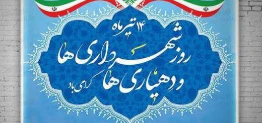 پیام تبریک اعضای شورای اسلامی شهر  تفرش به مناسبت گرامیداشت روز شهرداری ها و دهیاری ها