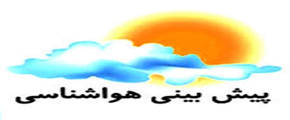 وضعیت آب و هوا در ۱۴ خرداد؛ پیش بینی رگبار پراکنده باران در ارتفاعات البرز مرکزی