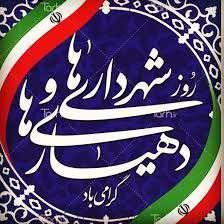   پیام تبریک شهردار و اعضای شورای اسلامی شهربه مناسبت 14 تیرماه روز دهیاریها و شهرداریها
