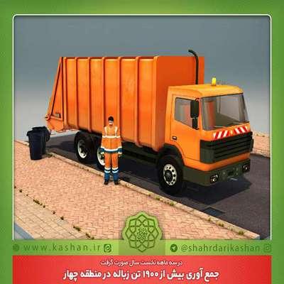 جمع آوری بیش از 1900 تن زباله در منطقه چهار